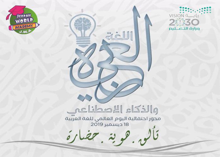 Day of the Arabic Language